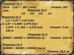 Решение № 4 90000+ 109000 = 199000 (кв.м) Ответ: 19,9 га Решение № 5 199000