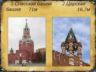 1.Спасская башня 2.Царская башня 71м 16,7м