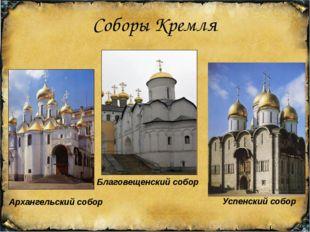 Соборы Кремля Архангельский собор Успенский собор Благовещенский собор