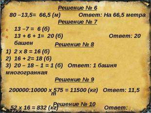 Решение № 6 80 –13,5= 66,5 (м) Ответ: На 66,5 метра Решение № 7 13 –7 = 6 (б