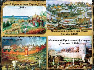 Первый Кремль при Юрии Долгоруком Московский Кремль при Иване Колите 1340г Мо
