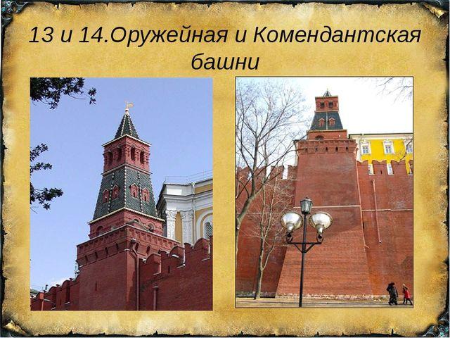 13 и 14.Оружейная и Комендантская башни 32,65м 41,25м