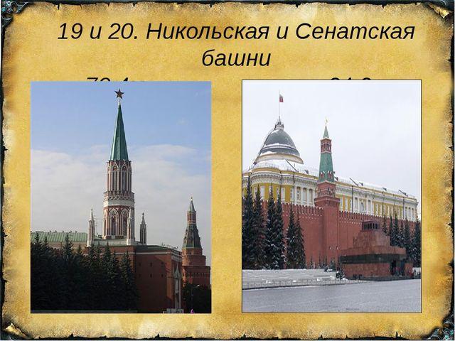 19 и 20. Никольская и Сенатская башни 70,4м 34,3м