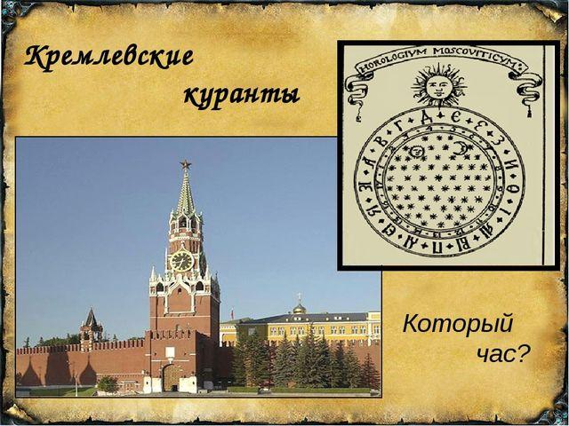 Который час? Кремлевские куранты