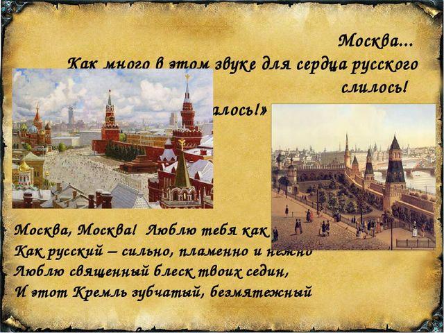 Москва... Как много в этом звуке для сердца русского слилось! Как много в не...