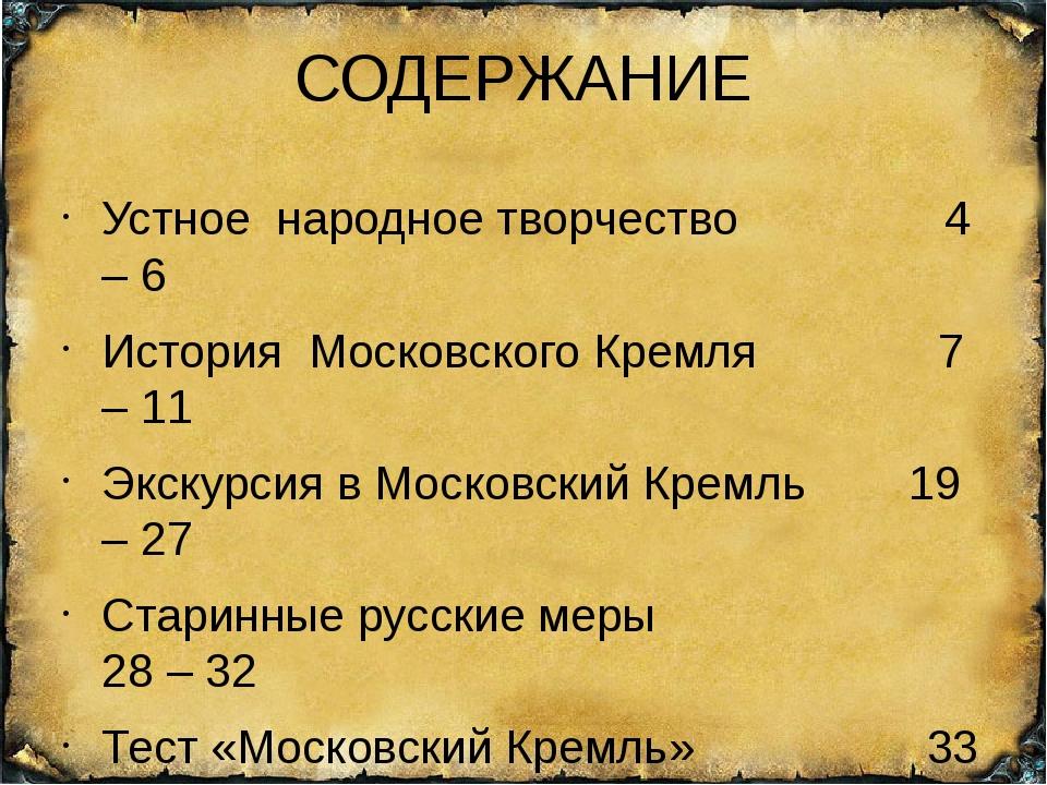 СОДЕРЖАНИЕ Устное народное творчество 4 – 6 История Московского Кремля 7 – 11...