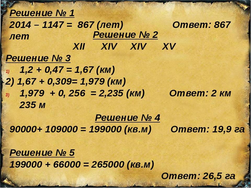 Решение № 4 90000+ 109000 = 199000 (кв.м) Ответ: 19,9 га Решение № 5 199000...