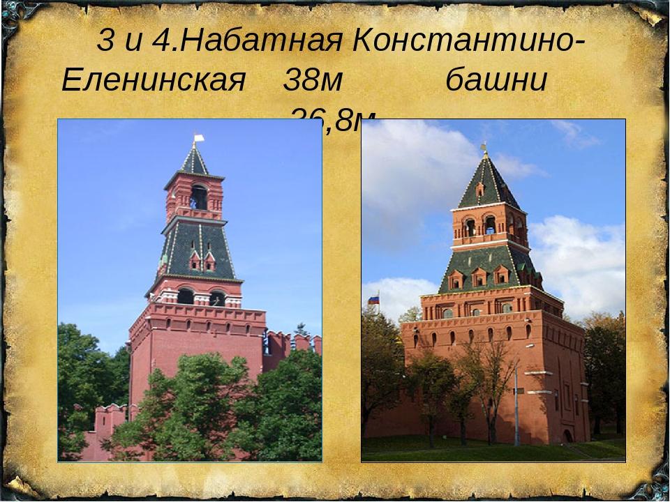 3 и 4.Набатная Константино-Еленинская 38м башни 36,8м
