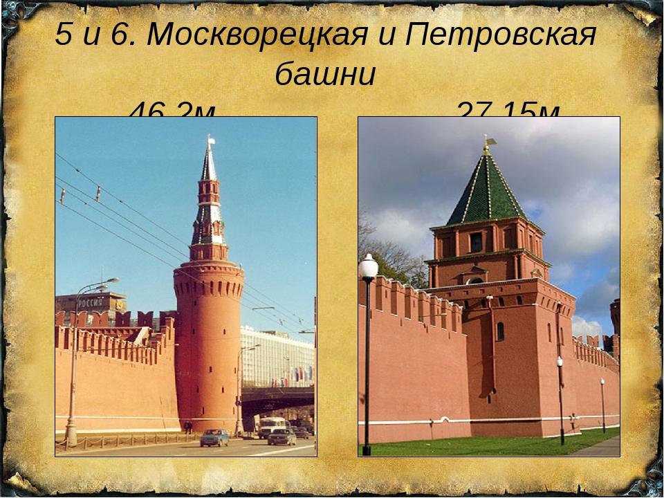 5 и 6. Москворецкая и Петровская башни 46,2м 27,15м