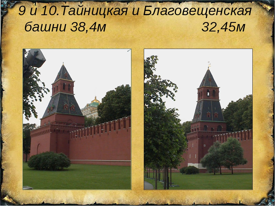 9 и 10.Тайницкая и Благовещенская башни 38,4м 32,45м