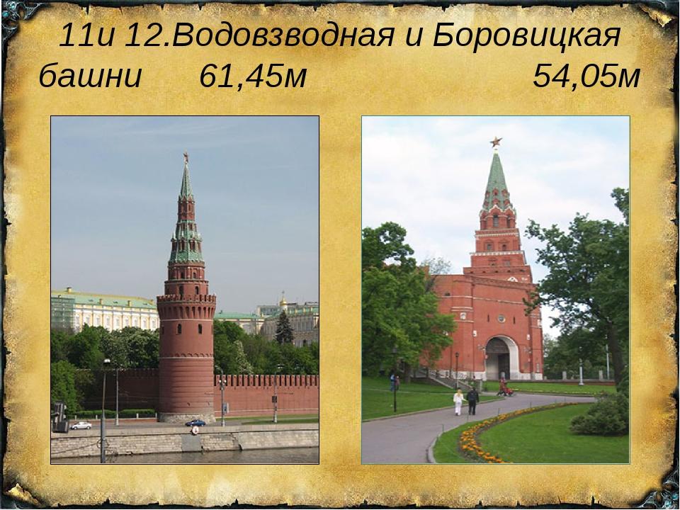 11и 12.Водовзводная и Боровицкая башни 61,45м 54,05м