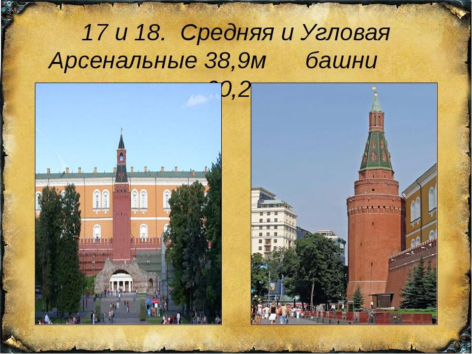 17 и 18. Средняя и Угловая Арсенальные 38,9м башни 60,2м