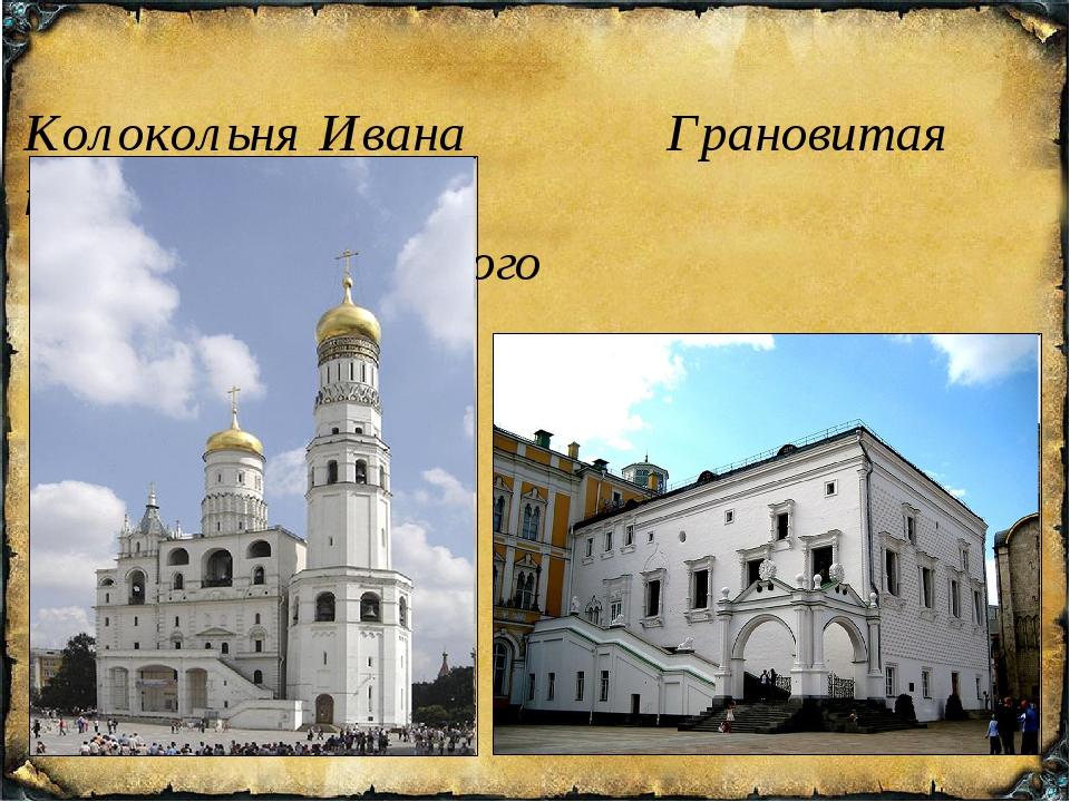 Колокольня Ивана Грановитая палата Великого
