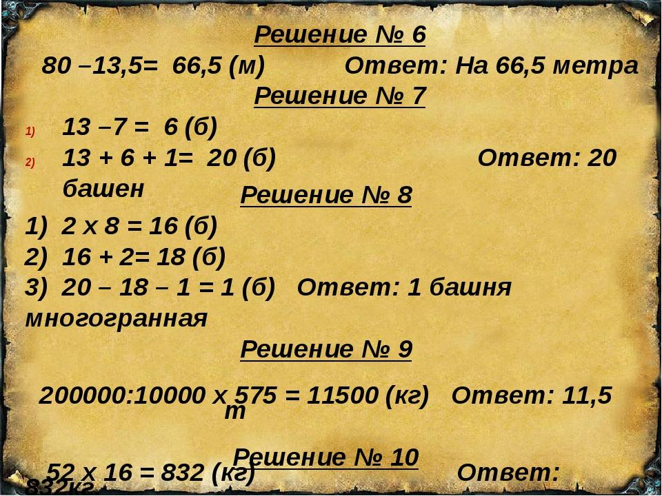 Решение № 6 80 –13,5= 66,5 (м) Ответ: На 66,5 метра Решение № 7 13 –7 = 6 (б...