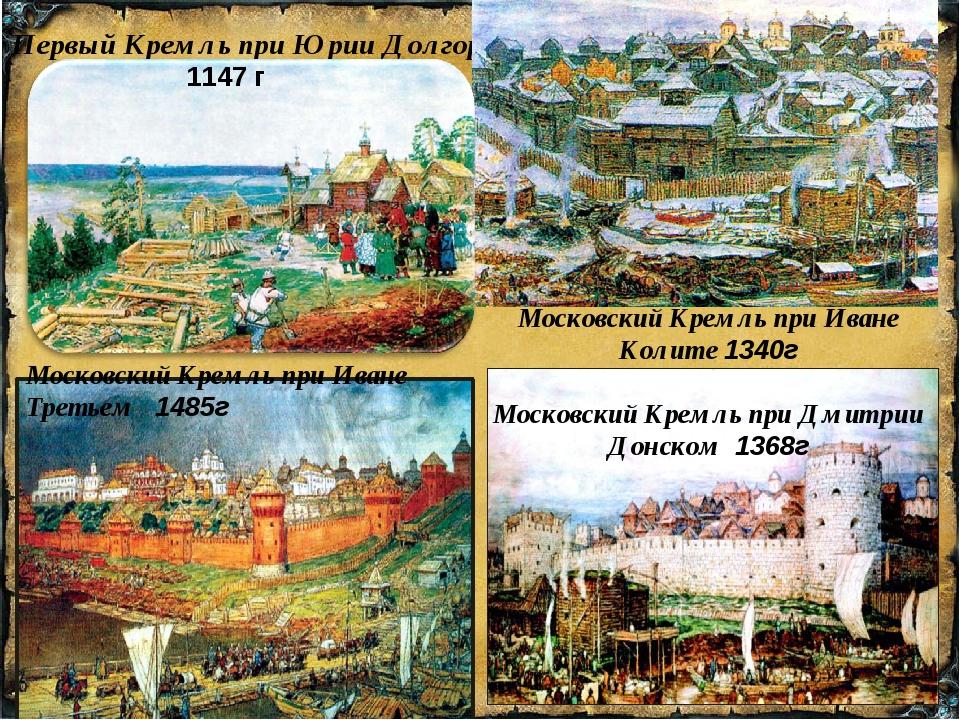 Первый Кремль при Юрии Долгоруком Московский Кремль при Иване Колите 1340г Мо...