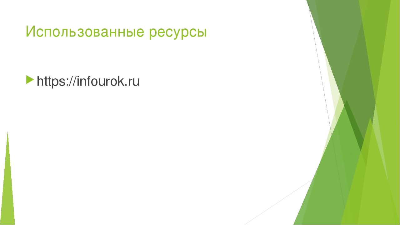 Использованные ресурсы https://infourok.ru