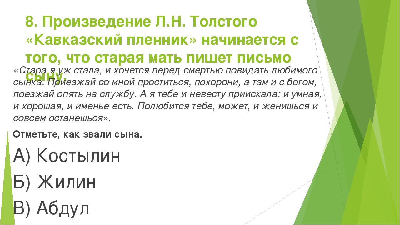 8. Произведение Л.Н. Толстого «Кавказский пленник» начинается с того, что ста...
