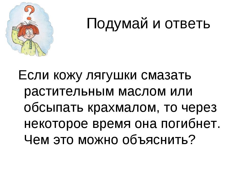 Подумай и ответь Если кожу лягушки смазать растительным маслом или обсыпать...