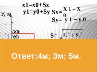 У, м Х,м 0 1 2 3 1 2 3 4 S (Х0; У0) (Х1; У1) Sу Sх -1 х1=х0+Sх у1=у0+Sу Sх= S
