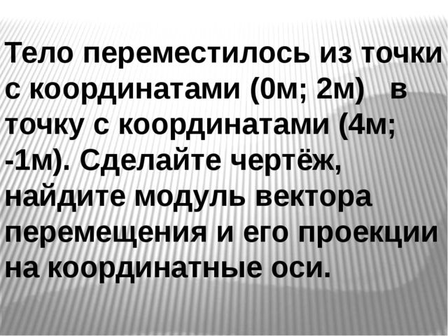 Тело переместилось из точки с координатами (0м; 2м) в точку с координатами (4...
