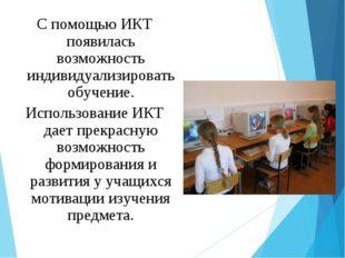 С помощью ИКТ появилась возможность индивидуализировать обучение. Использован