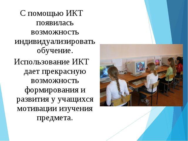 С помощью ИКТ появилась возможность индивидуализировать обучение. Использован...