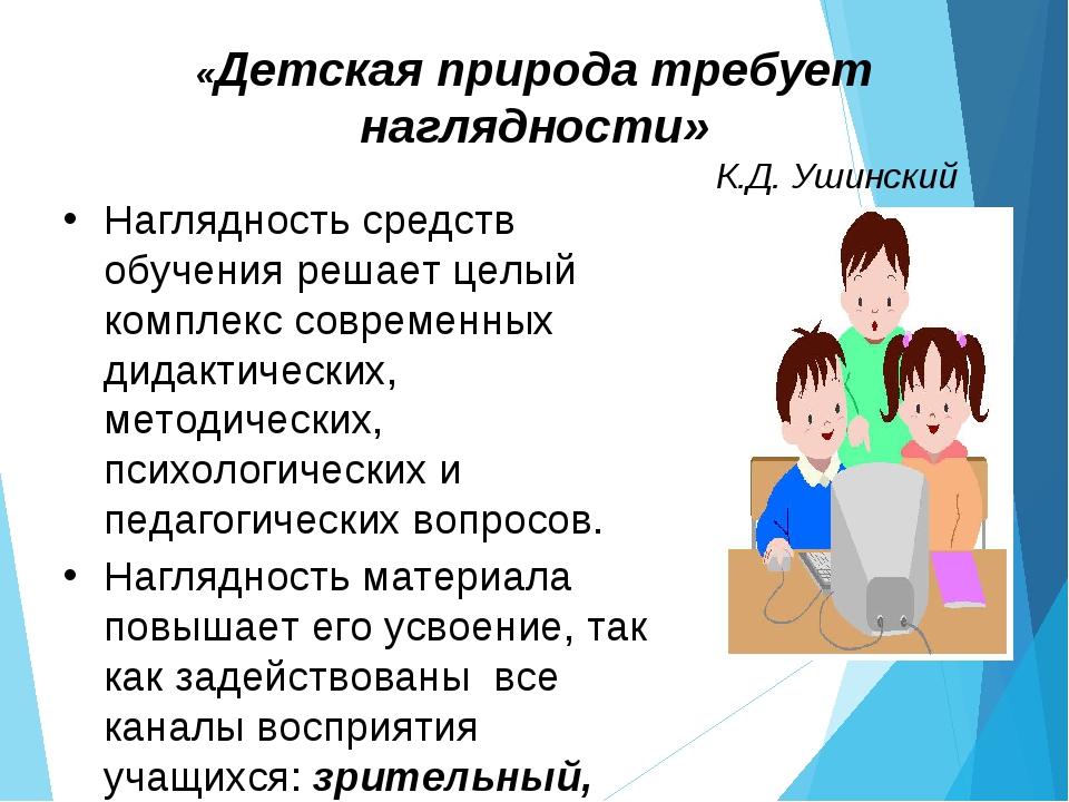 «Детская природа требует наглядности»  К.Д. Ушинский Наглядность средст...