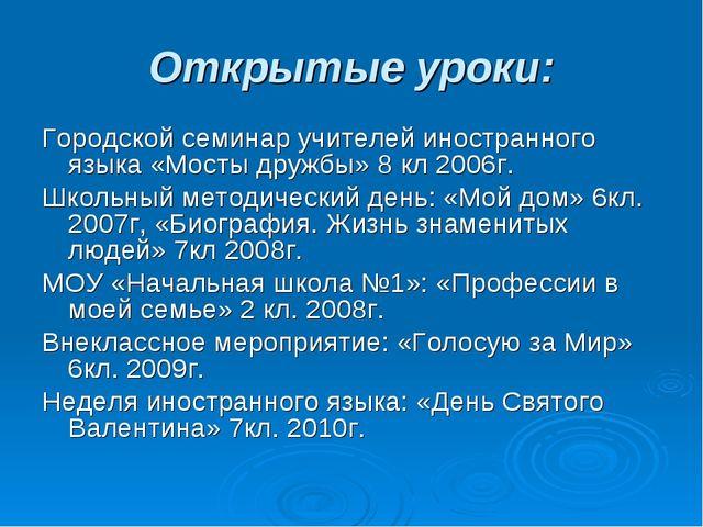 Открытые уроки: Городской семинар учителей иностранного языка «Мосты дружбы»...