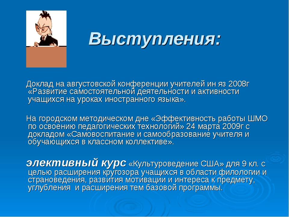 Выступления: Доклад на августовской конференции учителей ин яз 2008г «Развити...