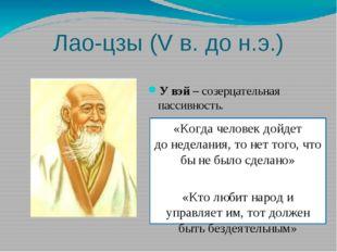 Лао-цзы (V в. до н.э.) У вэй – созерцательная пассивность. «Когда человек дой