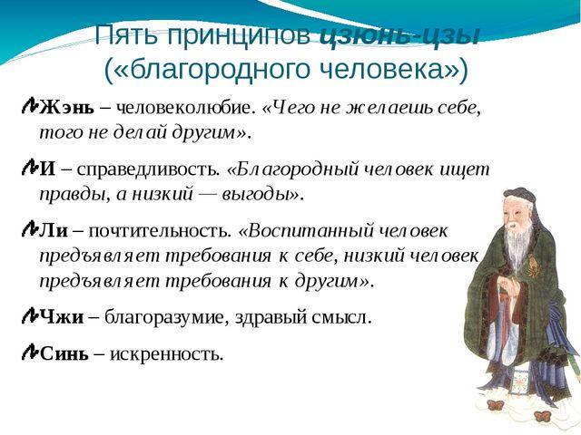 Пять принципов цзюнь-цзы («благородного человека») Жэнь – человеколюбие. «Чег...