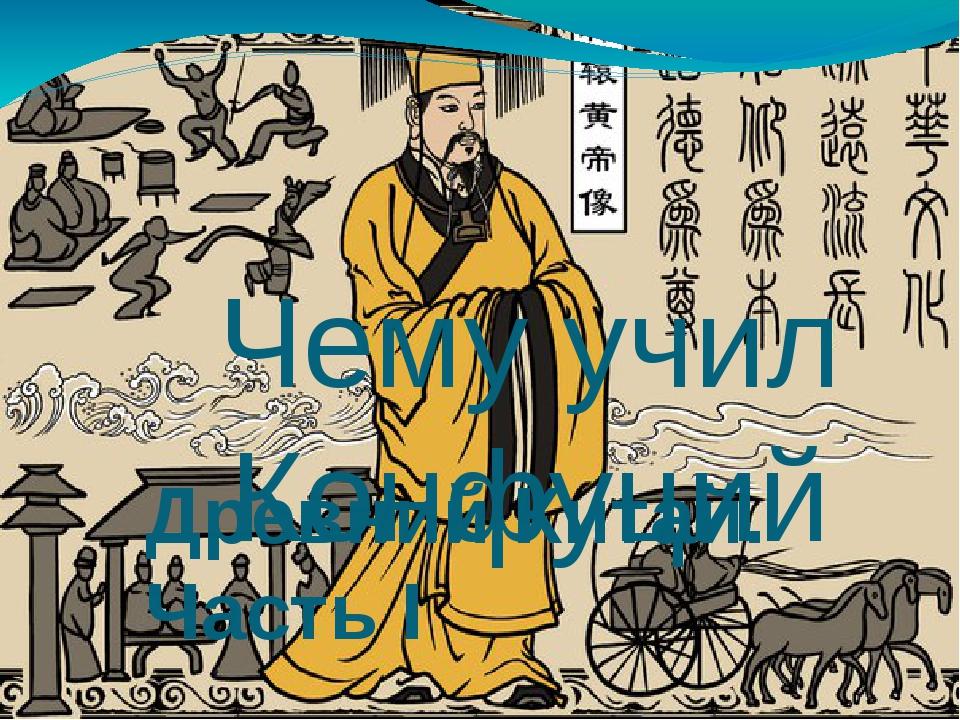Чему учил Конфуций Древний Китай. Часть I
