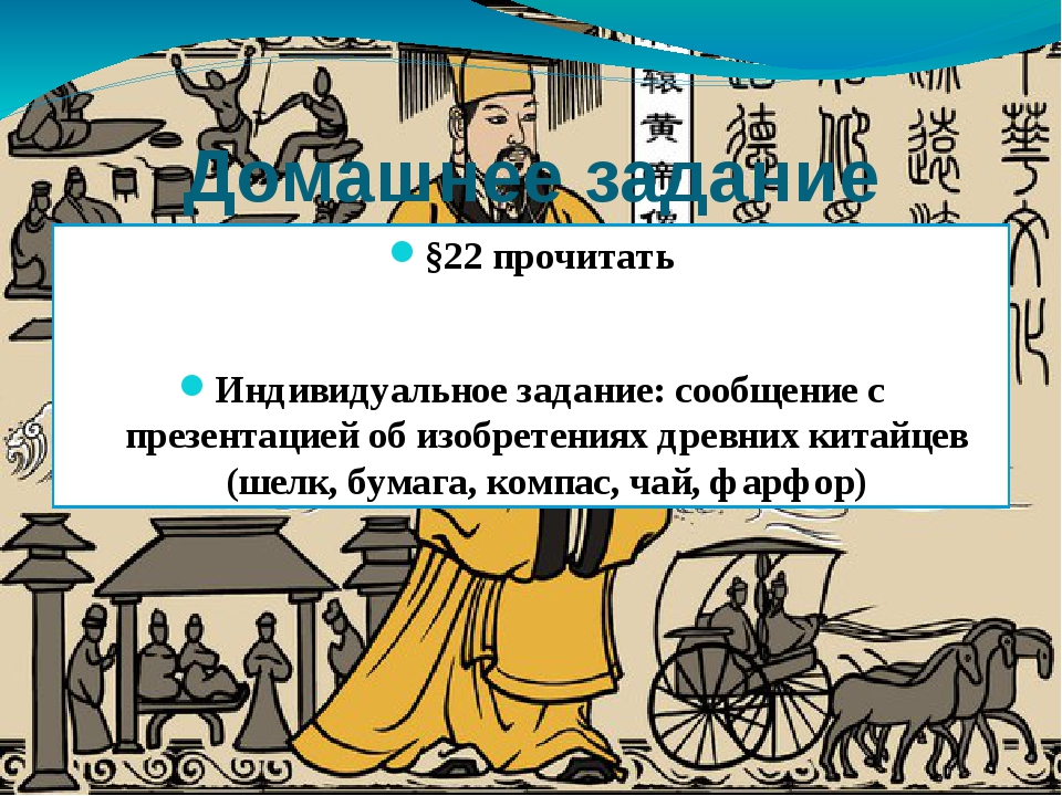 Домашнее задание §22 прочитать Индивидуальное задание: сообщение с презентаци...
