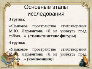 Основные этапы исследования 3 группа: «Языковое пространство стихотворения М.