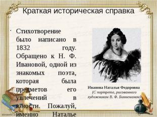 Краткая историческая справка Стихотворение было написано в 1832 году. Обращен