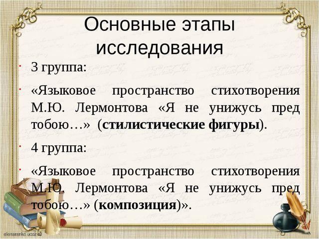 Основные этапы исследования 3 группа: «Языковое пространство стихотворения М....