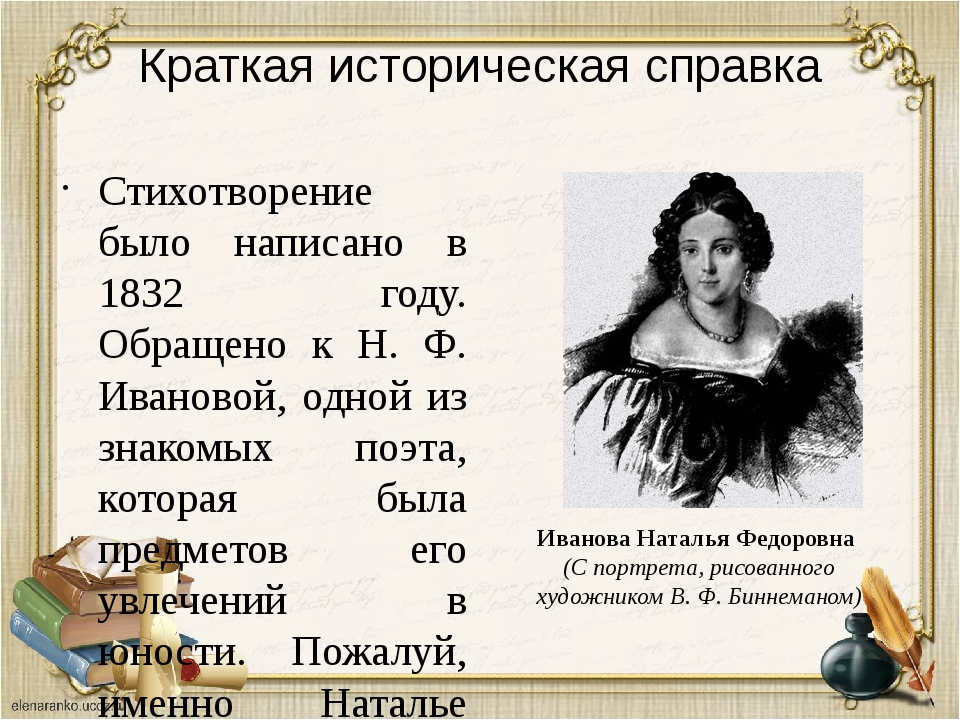 Краткая историческая справка Стихотворение было написано в 1832 году. Обращен...