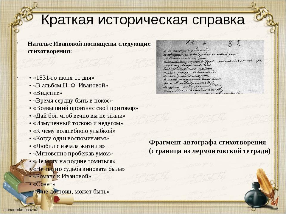 Краткая историческая справка Наталье Ивановой посвящены следующие стихотворен...