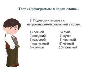 Тест «Орфограммы в корне слова». 3. Подчеркните слова с непроизносимой соглас