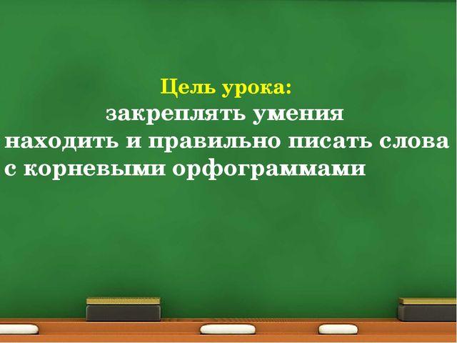 Цель урока: закреплять умения находить и правильно писать слова с корневыми о...
