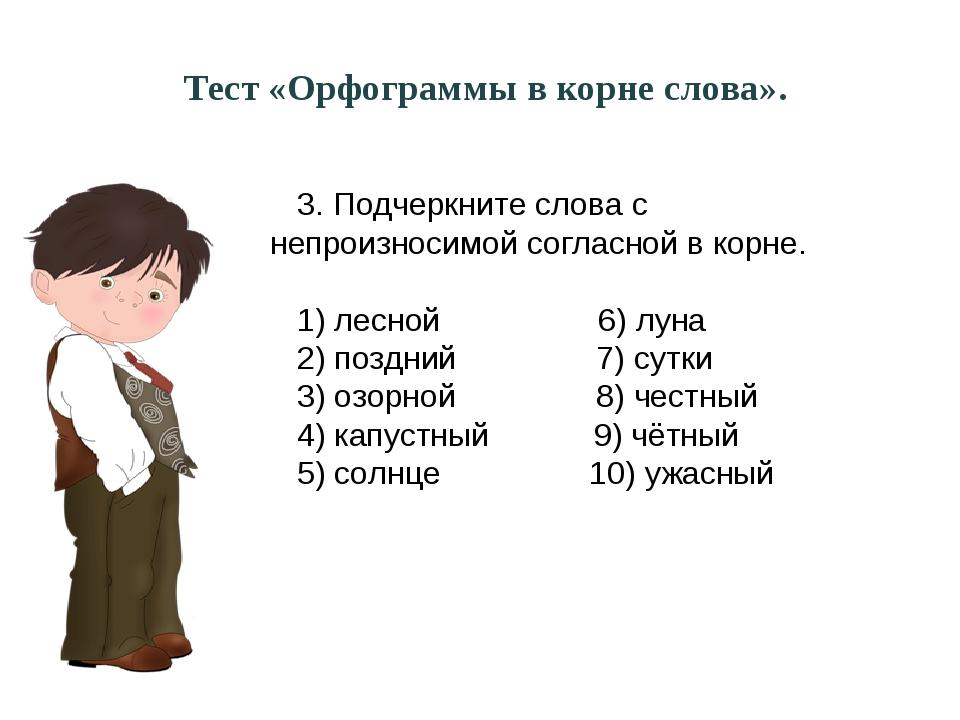 Тест «Орфограммы в корне слова». 3. Подчеркните слова с непроизносимой соглас...