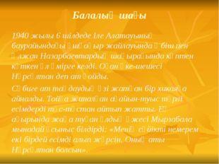 Балалық шағы 1940 жылы 6 шілдеде Іле Алатауының баурайындағы Үшқоңыр жайлауын