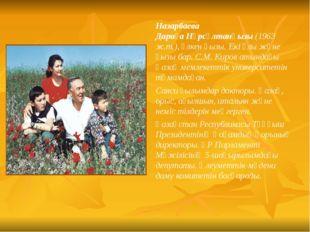 Назарбаева ДариғаНұрсұлтанқызы (1963 ж.т.), үлкен қызы. Екі ұлы және қызы ба