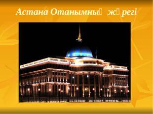 Астана Отанымның жүрегі