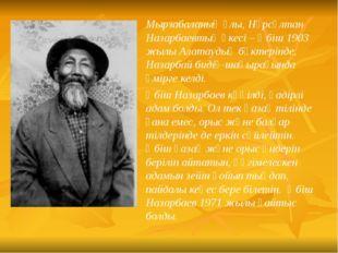 Мырзабаланың ұлы, Нұрсұлтан Назарбаевтың әкесі – Әбіш 1903 жылы Алатаудың бөк