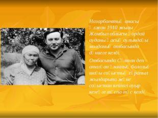 Назарбаевтың анасы Әлжан 1910 жылы Жамбыл облысы Қордай ауданы Қасық аулындағ