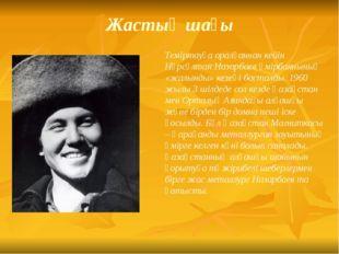 Жастық шағы Теміртауға оралғаннан кейін Нұрсұлтан Назарбаев өмірбаянының «жал