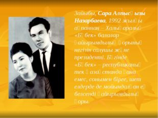 Зайыбы, Сара Алпысқызы Назарбаева, 1992 жылғы ақпаннан – Халықаралық «Бөбек»