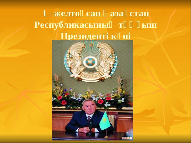 1 –желтоқсан Қазақстан Республикасының тұңғыш Президенті күні