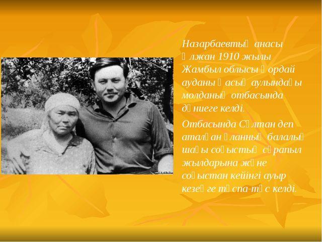 Назарбаевтың анасы Әлжан 1910 жылы Жамбыл облысы Қордай ауданы Қасық аулындағ...